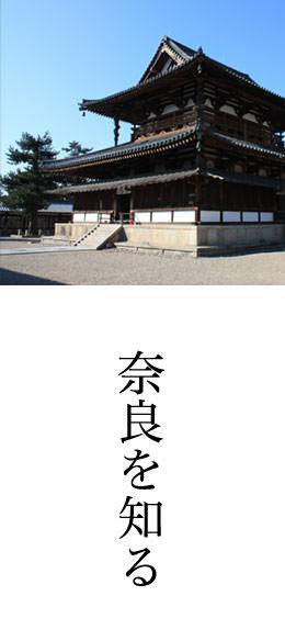 奈良を知る