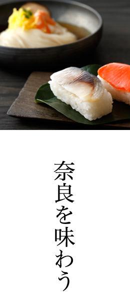 奈良を味わう