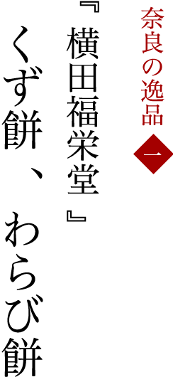 「横田福栄堂」