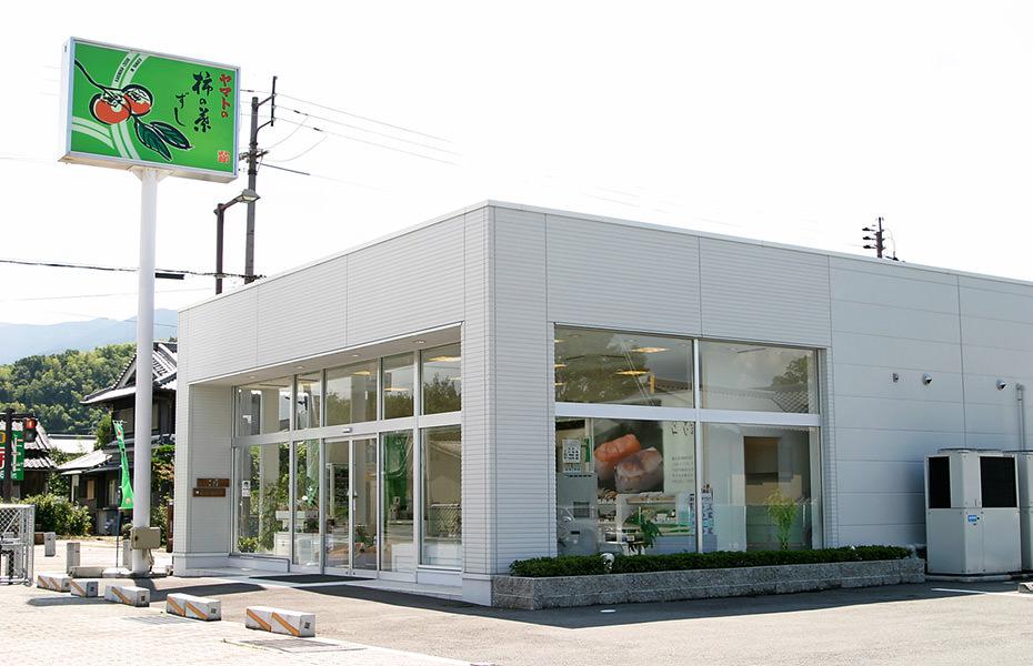 柿の葉ずしヤマト 当麻店