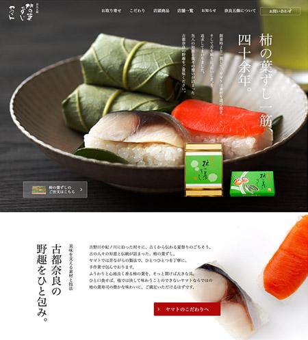 柿の葉ずしヤマト ホームページ