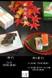 秋新商品 秋刀魚